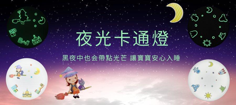 夜光_廣告_900x400.JPG